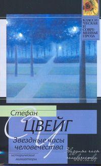 Звездные часы человечества (м). Стефан Цвейг