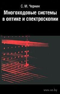 Многоходовые системы в оптике и спектроскопии. Семен Чернин