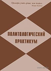 Политологический практикум. Э. Пирумов