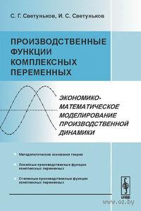 Производственные функции комплексных переменных. Экономико-математическое моделирование производственной динамики