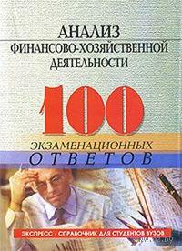 Анализ финансово-хозяйственной деятельности. 100 экзаменационных ответов