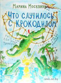 Что случилось с крокодилом. Марина Москвина