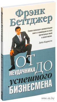 От неудачника - до успешного бизнесмена