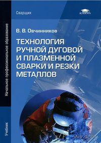 Технология ручной дуговой и плазменной сварки и резки металлов. Виктор Овчинников