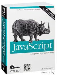JavaScript. Подробное руководство. Дэвид Флэнаган