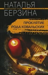 Проклятие рода Ковальских (м). Наталья Берзина