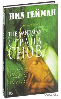 The Sandman. Песочный человек. Страна снов. Нил Гейман