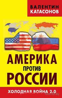 Америка против России. Холодная война 2.0