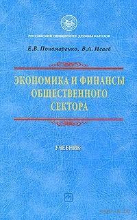 Экономика и финансы общественного сектора. Елена Пономаренко, Валерий Исаев