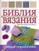 Библия вязания. К. Кромптон