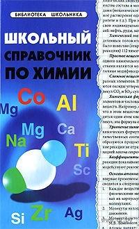 Школьный справочник по химии. Наталия Копылова