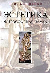 Эстетика - философская наука. Н. Киященко