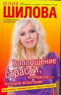 Воплощение страсти, или Красота - большое испытание. Юлия Шилова