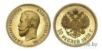 10 рублей 1902 АР
