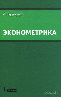 Эконометрика. Александр Буравлев