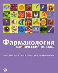 Фармакология : клинический подход. Клайв Пейдж