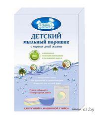 Детский мыльный порошок, 200 г. (из мыльной стружки, не содержит синтетических добавок)