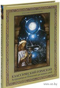 Классический гороскоп. Астрология от Птолемея до наших дней. Диана Хорсанд