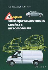 Теория эксплуатационных свойств автомобиля. Николай Кузьмин, В. Песков