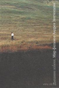 Дыхание камня. Мир фильмов Андрея Звягинцева