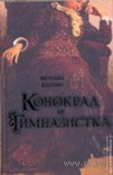 Конокрад и гимназистка. Михаил Щукин
