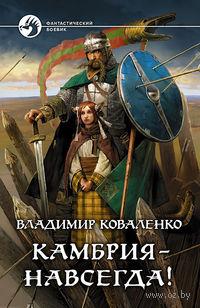 Камбрия - навсегда!. Владимир Коваленко
