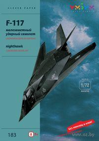 """Сборная модель из бумаги """"Малозаметный ударный самолет F-117"""" (масштаб: 1/72)"""