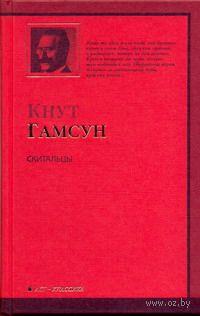 Скитальцы. Кнут Гамсун