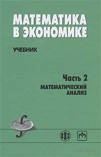 Математика в экономике. Часть 2. Математический анализ