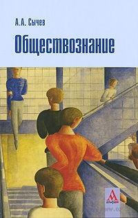 Обществознание. Андрей Сычев