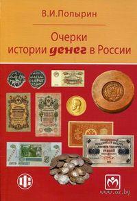 Очерки истории денег в России. Валерий Попырин