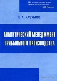 Аналитический менеджмент прибыльного производства. Владимир Разумов