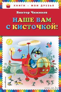 Наше вам с кисточкой!. Виктор Чижиков