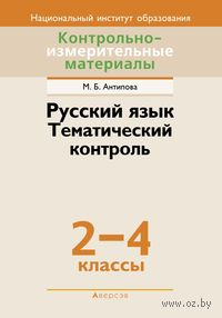 Русский язык. Тематический контроль. 2-4 классы. Маргарита Антипова