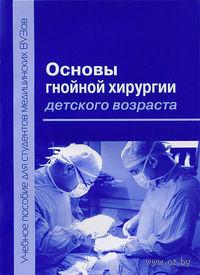 Основы гнойной хирургии детского возраста