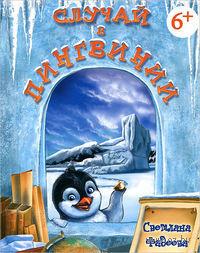 Случай в Пингвинии. Светлана Фадеева