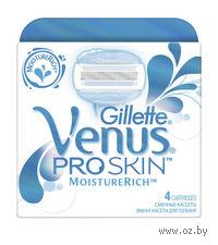 Кассета для станков для бритья Gillette Venus Proskin Moisturerich (4 штуки)