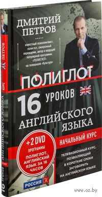 16 уроков Английского языка. Начальный курс (+ DVD)