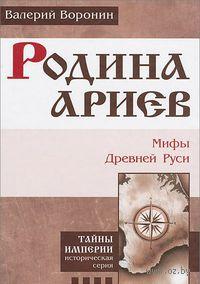 Родина ариев. Мифы Древней Руси