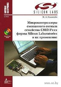Микроконтроллеры смешанного сигнала C8051Fxxx фирмы Silicon Laboratories и их применение (+ CD). М. Гладштейн