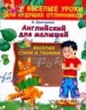 Английский для малышей. Веселые стихи и песенки. Валентина Дмитриева