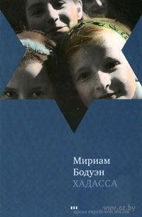Хадасса. Мириам Бодуэн