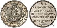 1 рубль 1912 - В память 100-летия Отечественной войны 1812 года
