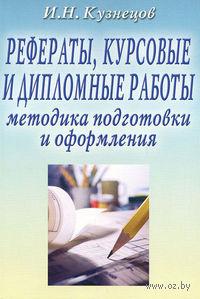 Рефераты, курсовые и дипломные работы. Методика подготовки и оформления. Игорь Кузнецов