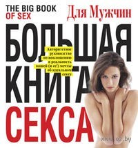 Большая книга секса. И. Гродель