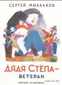 Дядя Степа - ветеран (м). Сергей Михалков