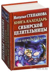 Книга-календарь сибирской целительницы на каждый день. Наталья Степанова