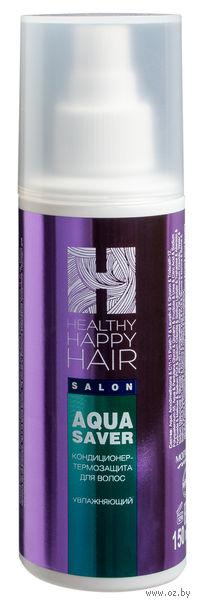 """Кондиционер-термозащита для волос увлажняющий """"Aqua saver"""" (150 мл)"""