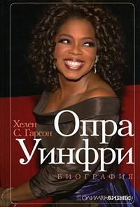 Опра Уинфри. Биография. Хелен Гарсон