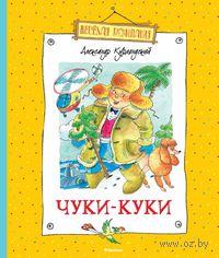 Чуки-Куки. Александр Курляндский
